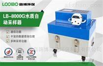 路博生产LB-8000G智能便携式水质采样器