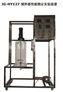 攪拌器性能測定實驗臺設備裝置