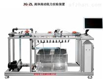 流體流動阻力實驗裝置