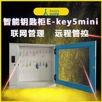 周转智能钥匙柜E-key5