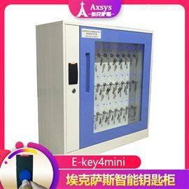 E-key4太空智能钥匙柜E-key4