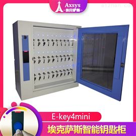 E-key4档案存放智能钥匙柜E-key4