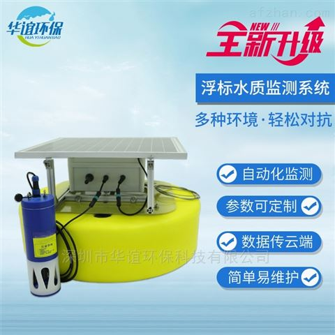 浮标水质在线监测系统