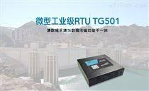 微型工业RTU 数据采集RTU 全网通RTU