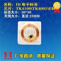 ID不干膠電子標簽 TK4100TK4001銅版紙標簽