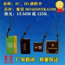 方形水晶滴胶卡/维络城/乐惠/ID水晶卡
