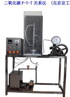 PVT二氧化碳P-V-T關系儀