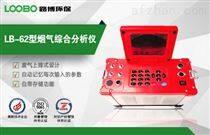 路博热销LB-62国产综合烟气分析仪