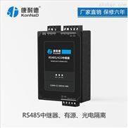光电隔离型rs485中继器