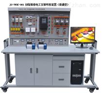 维修电工实训考核装置(普通型)
