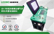 LB-70D电池款低浓度自动烟尘烟气测试仪