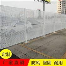 白色壓孔抗風沿海護欄