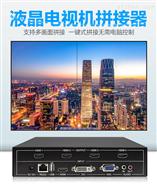 一键式拼接 9路电视机拼接盒  外贸出口