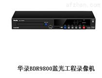 华录BDR9800蓝光工程录像机厂家