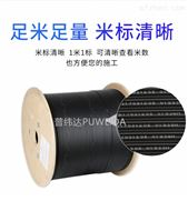 光纤皮线光缆足米足量