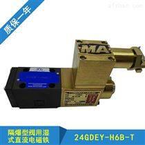 防爆电磁阀 24GDBI2-H10B-T