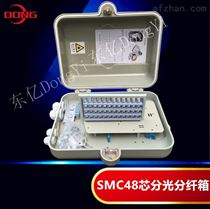 48芯光纤分纤箱设计新颖