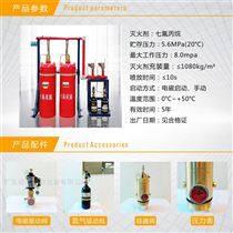 5.6-120L七氟丙烷管网式灭火系统