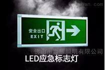 三雄PAK-Y01 LED安全出口应急指示灯