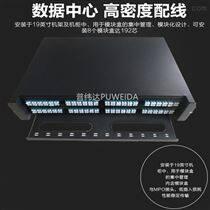 MPO适配器面板型配线架