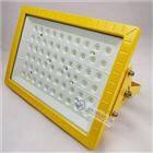 BZD188-02-300W免维护LED防爆灯20W-400W