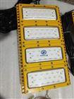 四模200WLED防爆投光灯 LED防爆模组灯200W