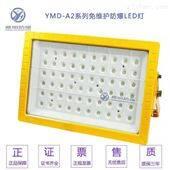 YMD-A2-150WLED防爆泛光灯(方形)