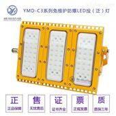 YMD93模组LED防爆灯 50W-500WLED防爆模组灯