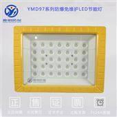 小型加油站70w80w100w免维护防爆LED灯