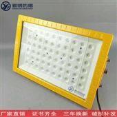 200WLED防爆投光灯 大功率免维护LED防爆灯