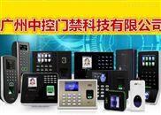 写字楼密码锁 刷卡门禁机T11 广州中控