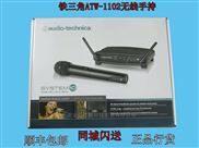 北京实体销售铁三角 ATW1102 无线话筒价格
