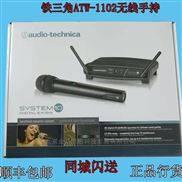 供应日本铁三角 ATW1102 无线话筒参数价格