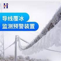 输电线路覆冰预警监测系统