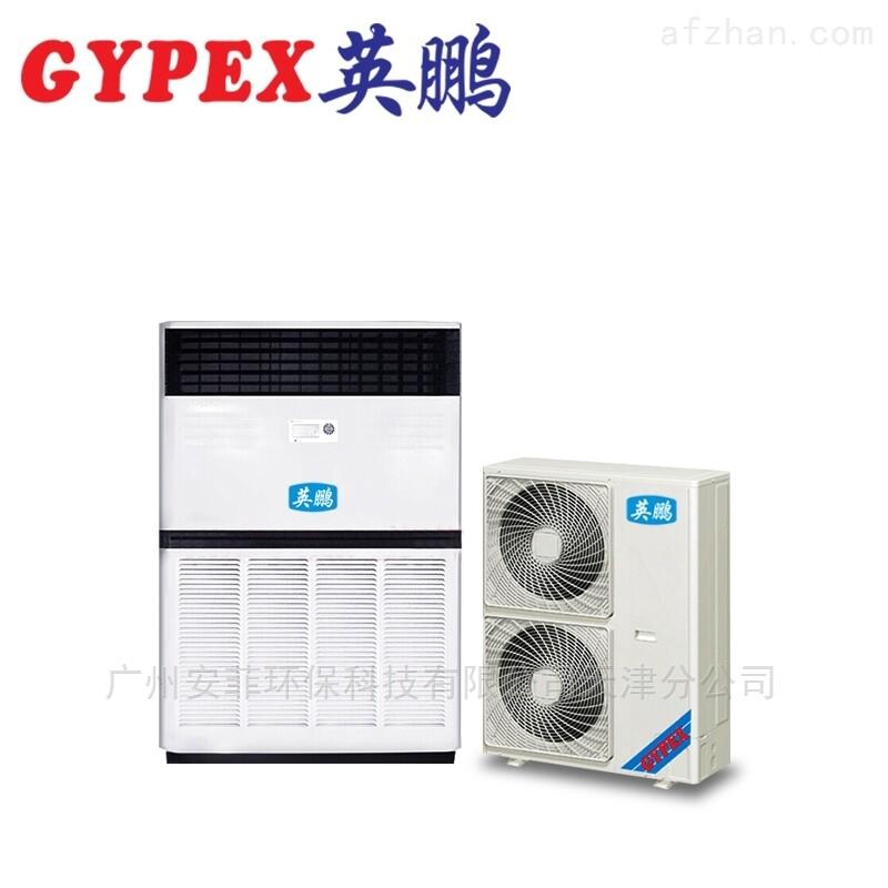 10匹英鹏 防腐空调立柜式,柜式冷暖