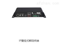IP前端设备:IP壁挂式解码终端