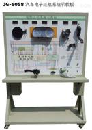 汽车电子巡航系统示教板