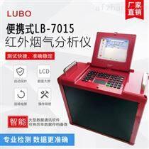 LB-7015(LB-3010)非分散紅外煙氣分析儀