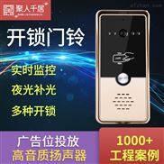 手机app开锁 无线连接 视频门禁系统