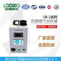 环境空气用智能中流量采样器LB-120F型