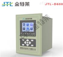 微机保护装置JTL-D系列