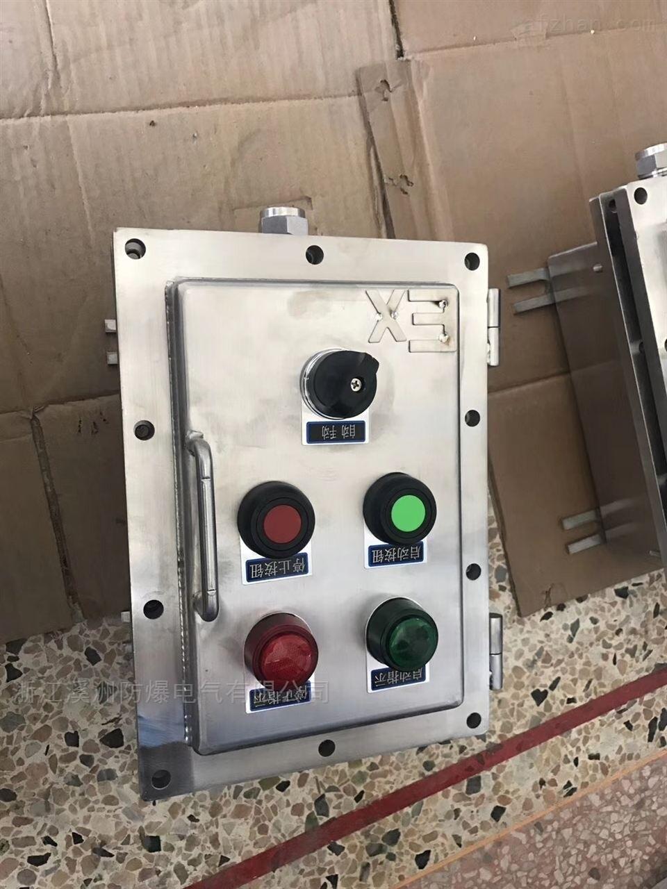 防爆不锈钢控制箱
