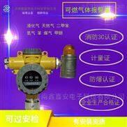 低价固定式可燃气体报警器