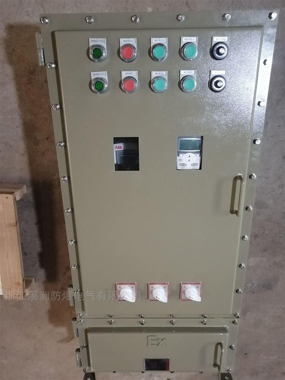 防爆变频控制柜配电柜