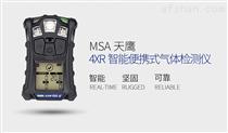 天鹰4XR防护等级IP68复合式气体检测仪