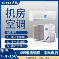 YPJF-3.5G湖南防爆机房空调1.5匹