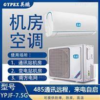 YPJF-7.5G保山3匹防爆机房空调