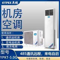 YPKT-5.0G丽江柜式防爆机房空调2匹