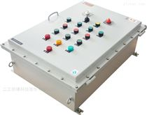 BXMD适用危险区的防爆照明动力配电箱