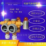 厂家现货防爆在线式可燃气体报警器